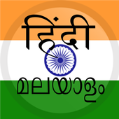 Hindi Malayalam icon
