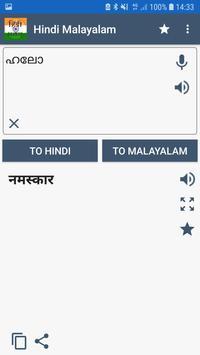 Hindi Malayalam screenshot 1