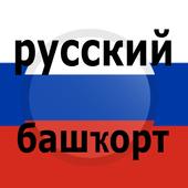 Bashkir Russian Translator icon