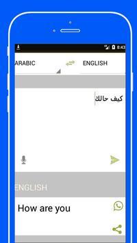 الترجمة الحرفية لجميع اللغات screenshot 1