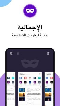 متصفح فونيكس - تنزيل فيديو، شخصى، سريع تصوير الشاشة 5