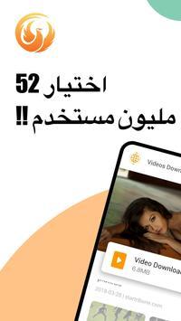 متصفح فونيكس - تنزيل فيديو، شخصى، سريع الملصق