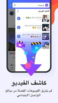 متصفح فينيكس - تنزيل فيديو، شخصى، سريع تصوير الشاشة 3