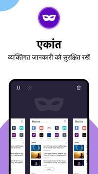 Phoenix Browser - Unduh Video, Pribadi, Cepat screenshot 5