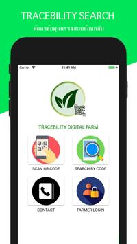 Tracebility Digital Farm screenshot 1