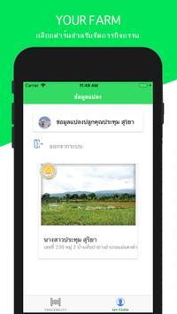 Tracebility Digital Farm screenshot 2