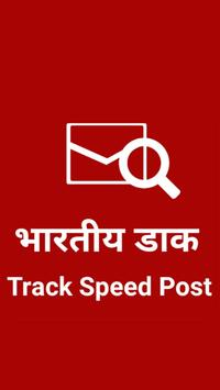 Track Speed Post, Courier Service, Parcel Info screenshot 1
