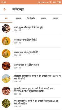 Mandi Central - Agriculture info & Mandi rates screenshot 3