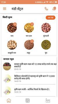 Mandi Central - Agriculture info & Mandi rates screenshot 2