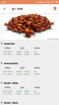 Mandi Central - Agriculture info & Mandi rates screenshot 7