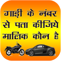 RTO Vehicle Owner Details- RTO Vehicle Information