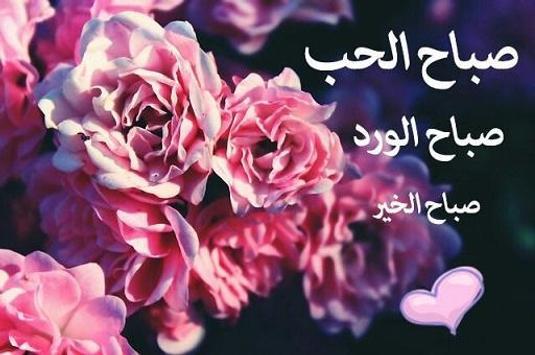 رسائل حب صباح الخير For Android Apk Download