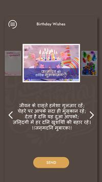 Happy Birthday Wishes - जन्मदिन की शुभकामनाएं 2019 screenshot 6