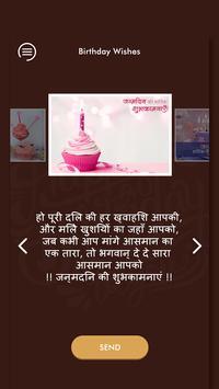 Happy Birthday Wishes - जन्मदिन की शुभकामनाएं 2019 screenshot 7
