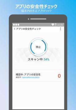 【NTT西日本】セキュリティ対策ツール screenshot 1