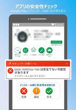 【NTT西日本】セキュリティ対策ツール screenshot 2