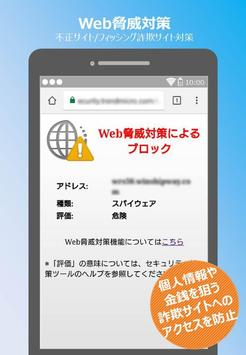【NTT西日本】セキュリティ対策ツール screenshot 3