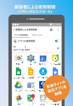 【NTT西日本】セキュリティ対策ツール screenshot 4