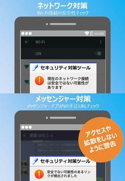 【NTT西日本】セキュリティ対策ツール screenshot 5