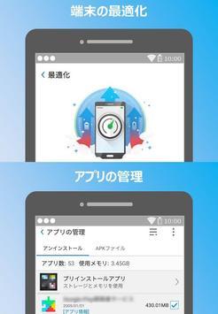 【NTT西日本】セキュリティ対策ツール screenshot 6