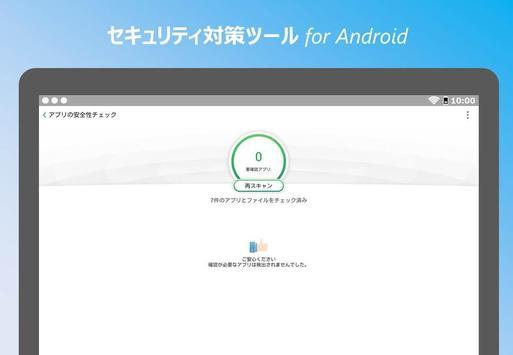 【NTT西日本】セキュリティ対策ツール screenshot 7