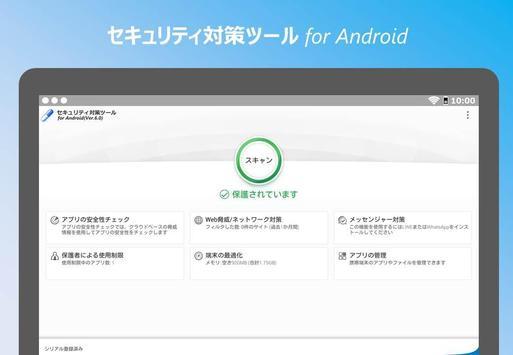 【NTT西日本】セキュリティ対策ツール screenshot 8
