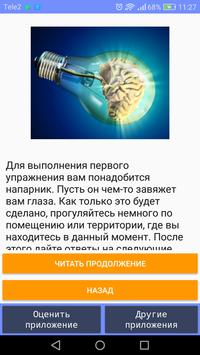 Тренировка мозга и памяти poster