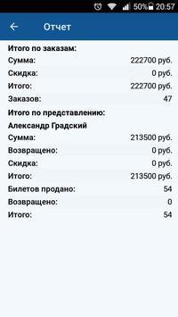 Отчеты BIL24 screenshot 1