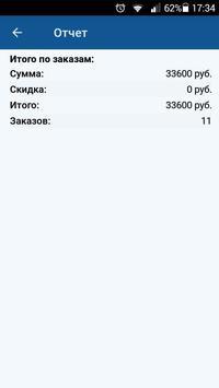 Отчеты BIL24 screenshot 2