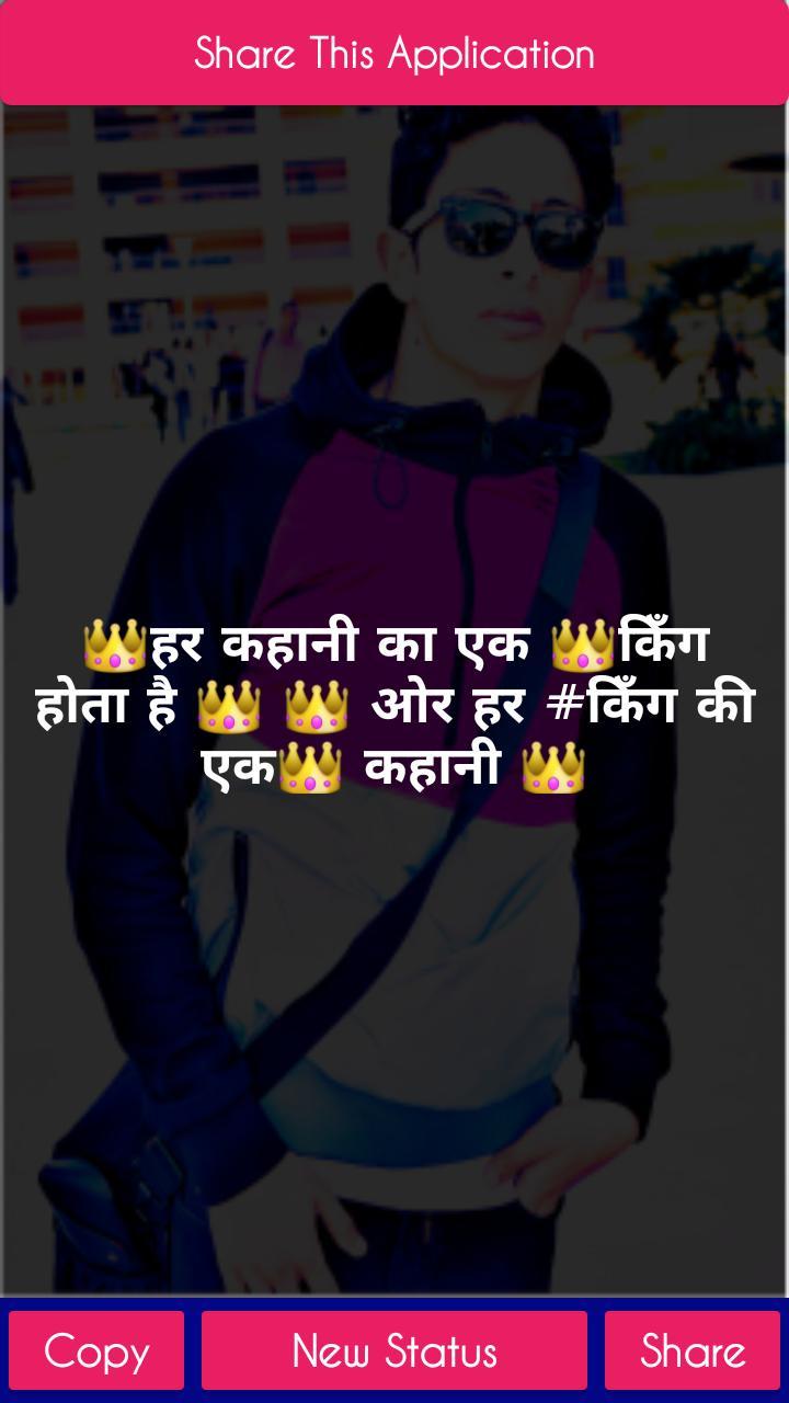 Cool Boy Status Style Attitude Shayari In Hindi For