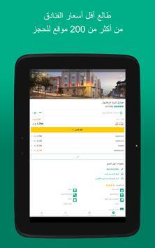 فنادق ورحلات طيران ومطاعم على TripAdvisor تصوير الشاشة 13