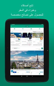 فنادق ورحلات طيران ومطاعم على TripAdvisor تصوير الشاشة 11