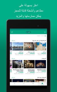 فنادق ورحلات طيران ومطاعم على TripAdvisor تصوير الشاشة 22