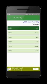 Tripoli News - أخبار طرابلس والشمال screenshot 6