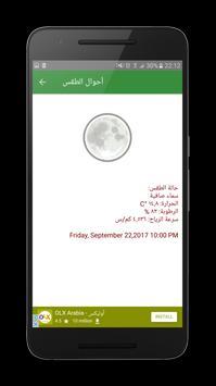Tripoli News - أخبار طرابلس والشمال screenshot 7