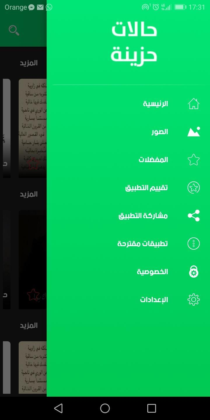 Arabic Status Whatsapp 2019 for Android - APK Download