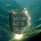 Тракийското Писмо Декодирано icon