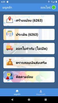 SAM-CST screenshot 1