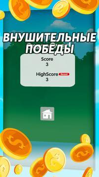 Fly on screenshot 3