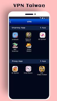 Taiwan VPN screenshot 3