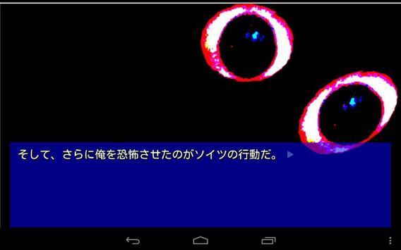 ホラーノベル プレイする怖い話 screenshot 1