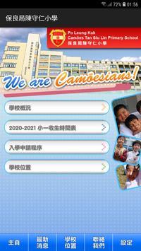 PLK Camões TSL Primary School screenshot 1