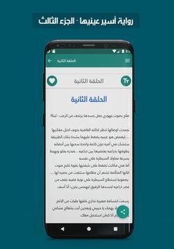 رواية أسير عينيها الجزء 3 screenshot 2