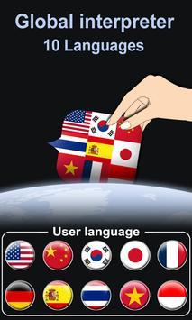 Global interpreter poster