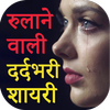 All New Dard Shayari in Hindi icon