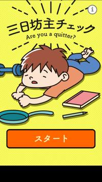 三日坊主チェック poster