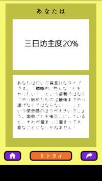 三日坊主チェック screenshot 1