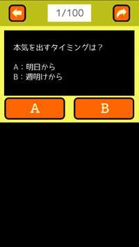三日坊主チェック screenshot 2