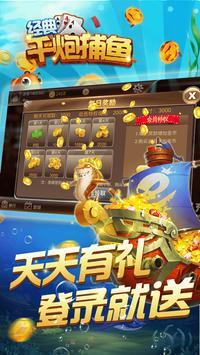 千炮捕魚3D screenshot 4