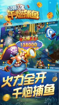 千炮捕魚3D poster